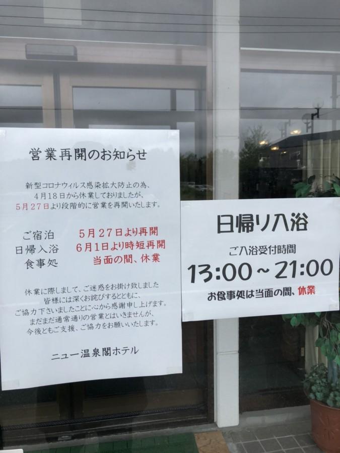 【営業再開のおしらせ】